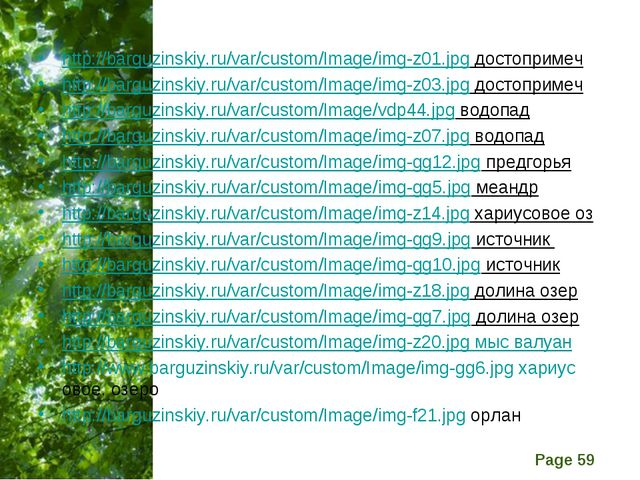 http://barguzinskiy.ru/var/custom/Image/img-z01.jpg достопримеч http://bargu...
