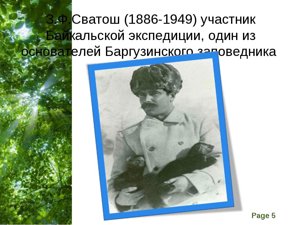 З.Ф.Сватош (1886-1949) участник Байкальской экспедиции, один из основателей Б...
