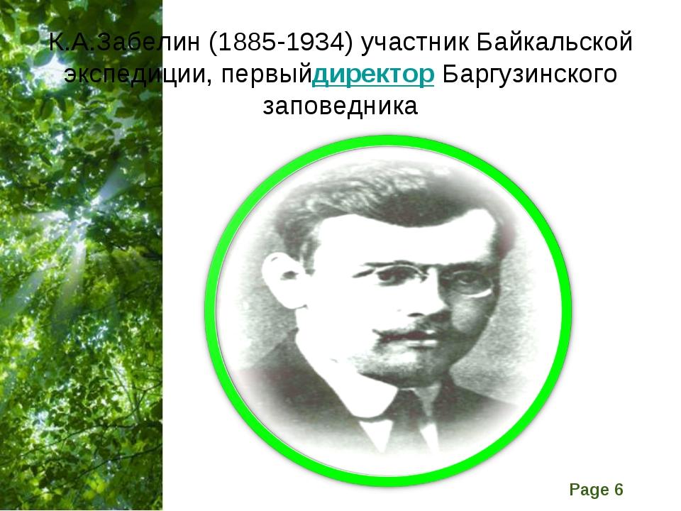 К.А.Забелин (1885-1934) участник Байкальской экспедиции, первыйдиректорБаргу...