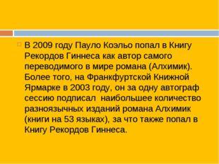 В 2009 году Пауло Коэльо попал в Книгу Рекордов Гиннеса как автор самого пере