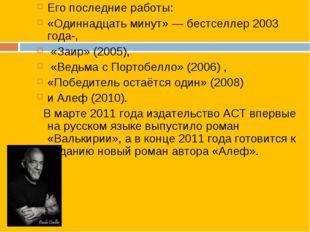 Его последние работы: «Одиннадцать минут» — бестселлер 2003 года-, «Заир» (20