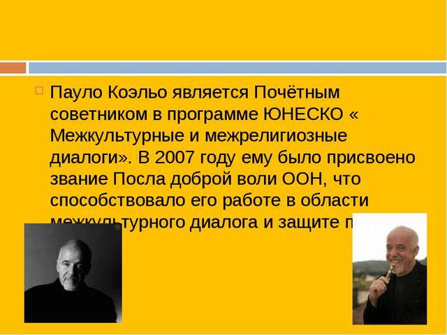 Пауло Коэльо является Почётным советником в программе ЮНЕСКО « Межкультурные...
