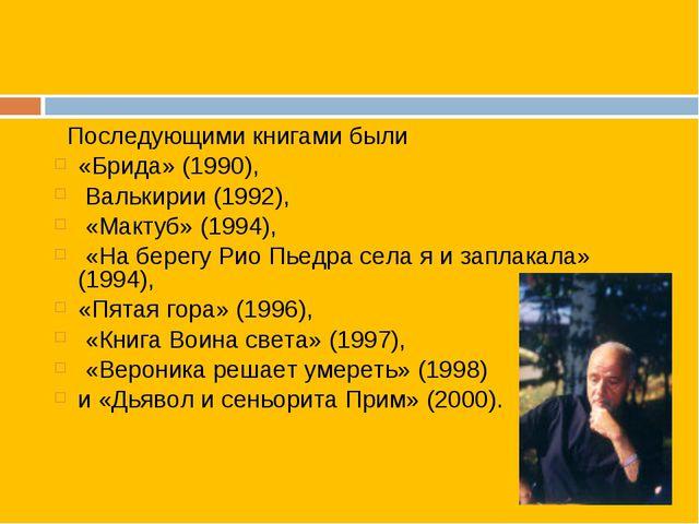 Последующими книгами были «Брида» (1990), Валькирии (1992), «Мактуб» (1994),...