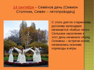 14 сентября – Семёнов день (Семион Столпник, Семён – летопроводец) С этого дн