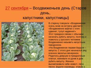 27 сентября – Воздвиженьев день (Старов день, капустники, капустницы) В стари