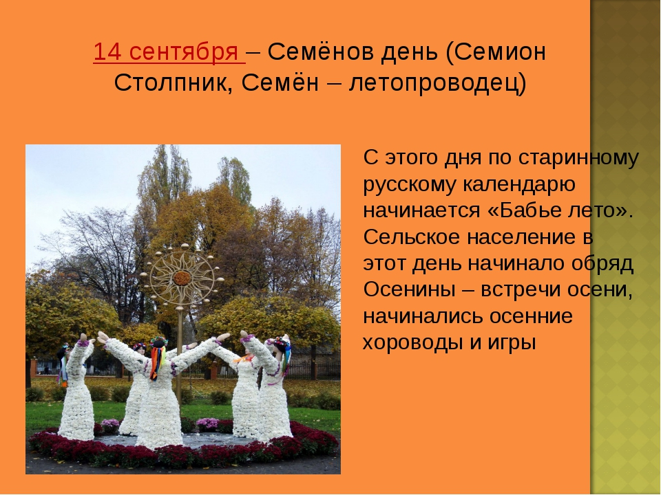14 сентября – Семёнов день (Семион Столпник, Семён – летопроводец) С этого дн...