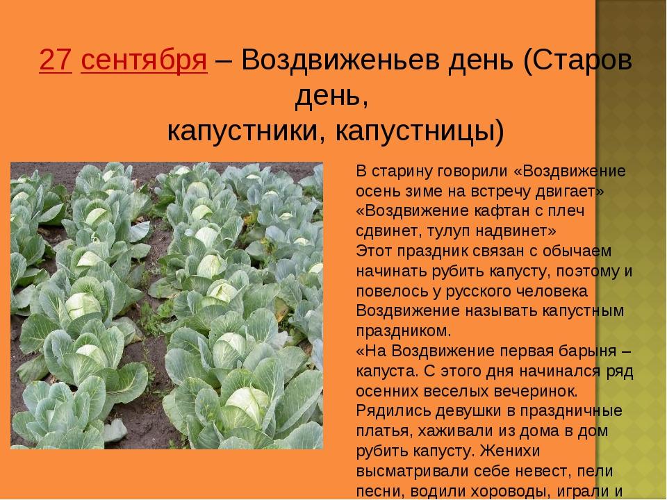27 сентября – Воздвиженьев день (Старов день, капустники, капустницы) В стари...