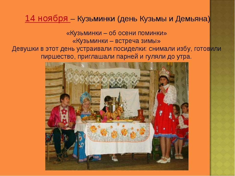 14 ноября – Кузьминки (день Кузьмы и Демьяна) «Кузьминки – об осени поминки»...