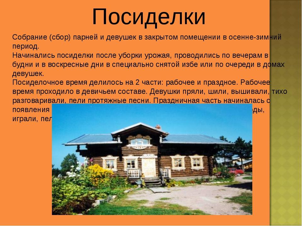 Посиделки Собрание (сбор) парней и девушек в закрытом помещении в осенне-зимн...