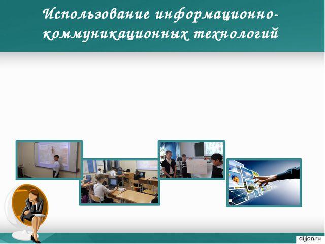 Использование информационно-коммуникационных технологий