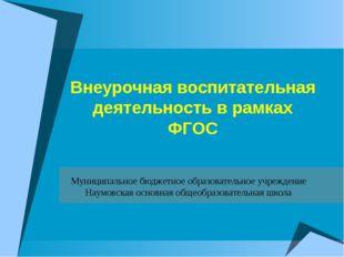 Внеурочная воспитательная деятельность в рамках ФГОС Муниципальное бюджетное