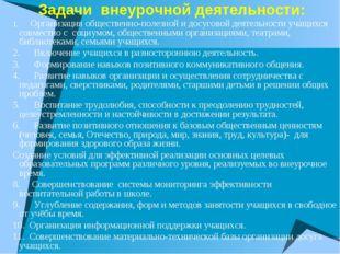 Задачи внеурочной деятельности: 1. Организация общественно-полезной и д
