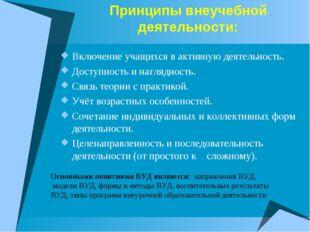 Принципывнеучебной деятельности: Включение учащихся в активную деятельность.
