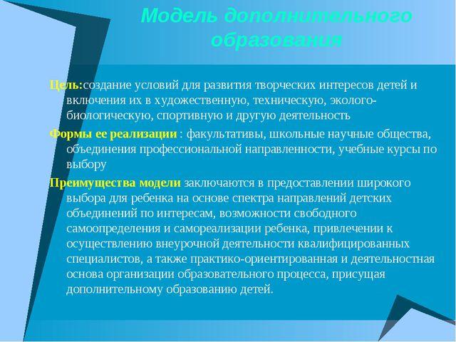 Модель дополнительного образования Цель:создание условий для развития творчес...