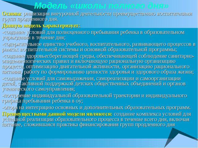 Модель «школы полного дня» Основа: реализация внеурочной деятельности преимущ...