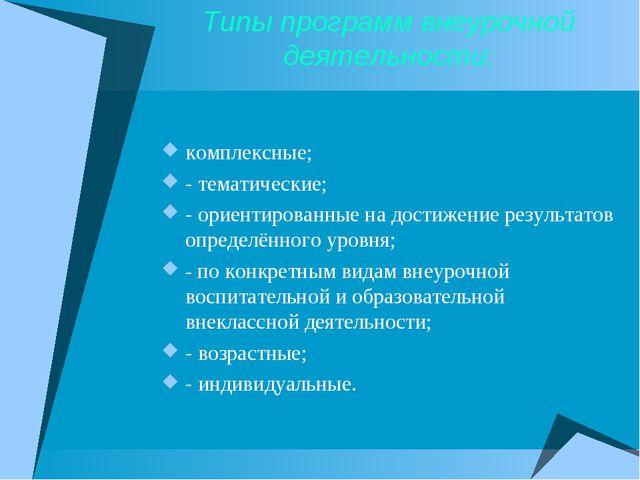 Типы программ внеурочной деятельности: комплексные; -тематические; -ориенти...