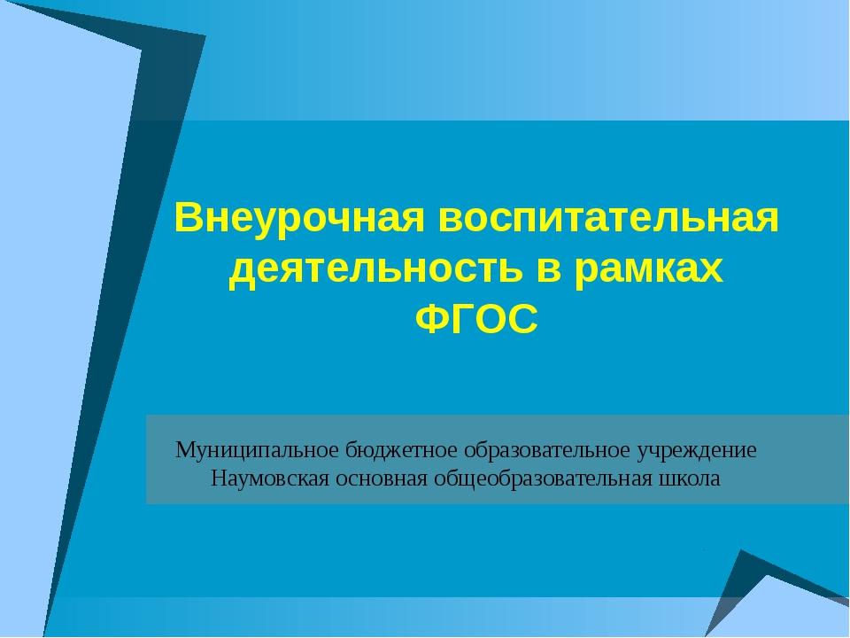 Внеурочная воспитательная деятельность в рамках ФГОС Муниципальное бюджетное...