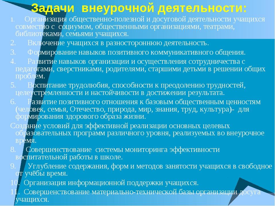 Задачи внеурочной деятельности: 1. Организация общественно-полезной и д...