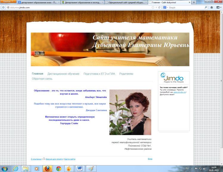 C:\Users\Зам НМР\Desktop\Статья Мандзюк С.В\Дубынина.png