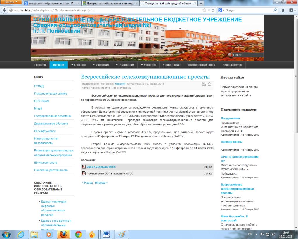 C:\Users\Зам НМР\Desktop\Проект.png