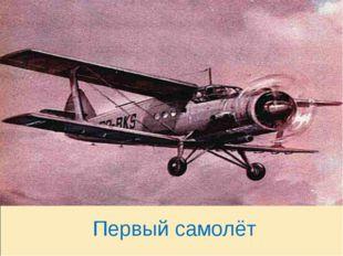 Первый самолёт