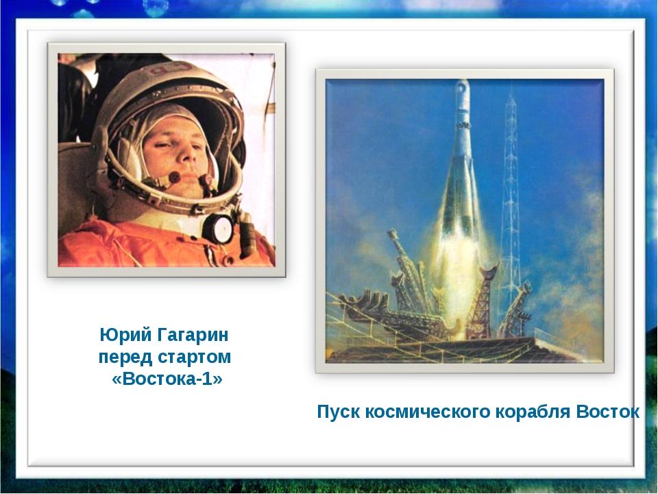 Пуск космического корабля Восток Юрий Гагарин перед стартом «Востока-1»