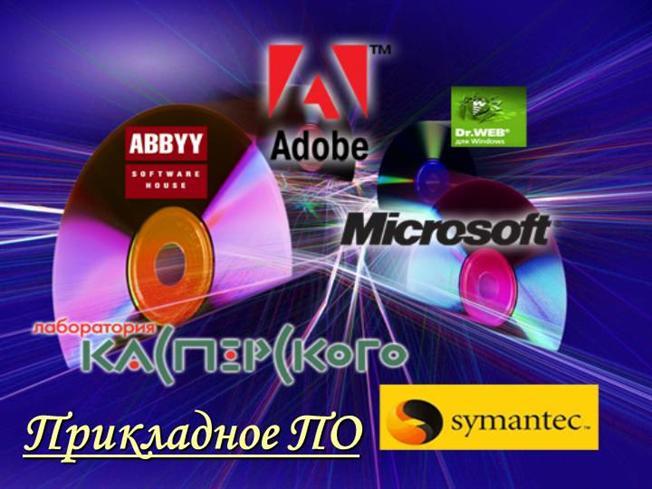 http://files.nicwebsite.ru/rucenter29541/image/soft1.jpg