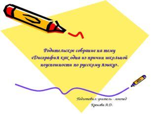 Родительское собрание на тему «Дисграфия как одна из причин школьной неуспешн