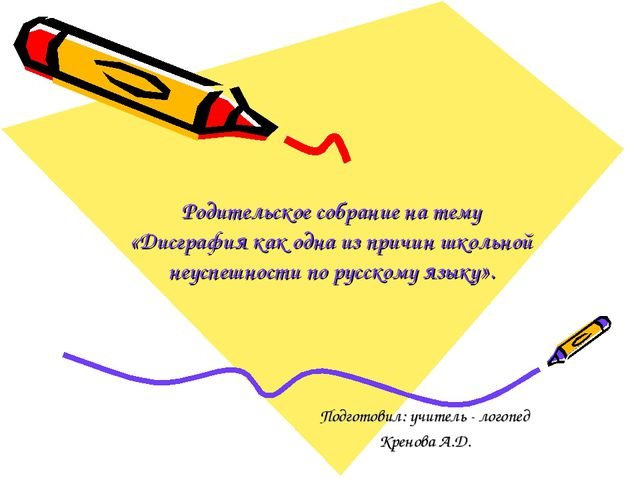 Родительское собрание на тему «Дисграфия как одна из причин школьной неуспешн...