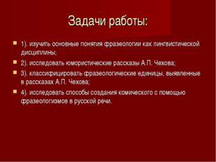 Задачи работы: 1). изучить основные понятия фразеологии как лингвистической д