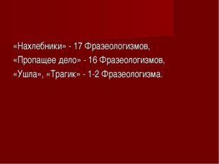 «Нахлебники» - 17 Фразеологизмов, «Пропащее дело» - 16 Фразеологизмов, «Ушла»