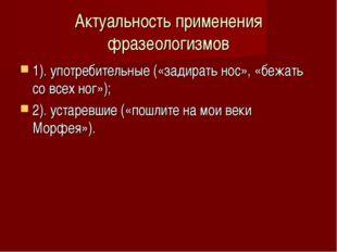 Актуальность применения фразеологизмов 1). употребительные («задирать нос», «