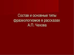 Состав и основные типы фразеологизмов в рассказах А.П. Чехова