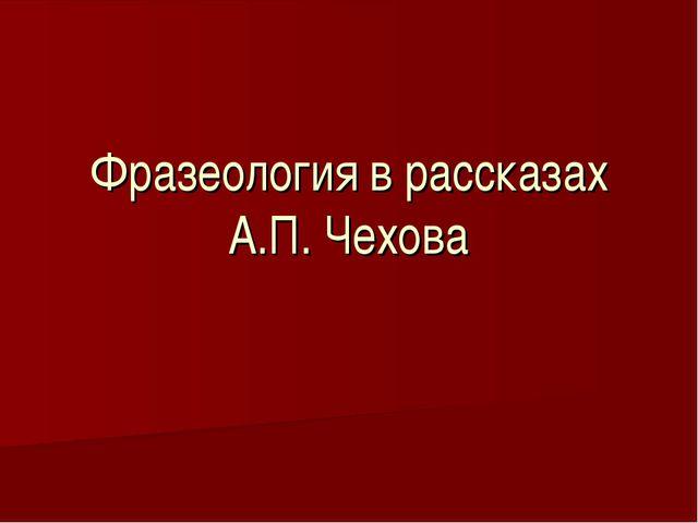Фразеология в рассказах А.П. Чехова