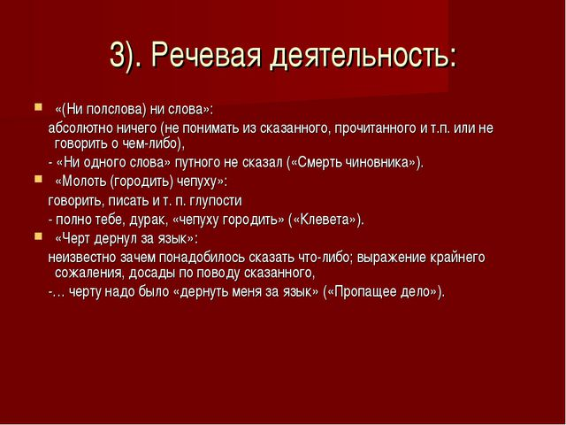 3). Речевая деятельность: «(Ни полслова) ни слова»: абсолютно ничего (не пони...