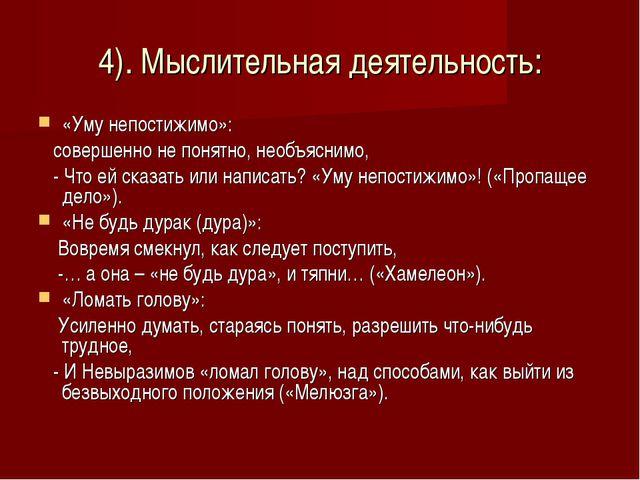 4). Мыслительная деятельность: «Уму непостижимо»: совершенно не понятно, необ...