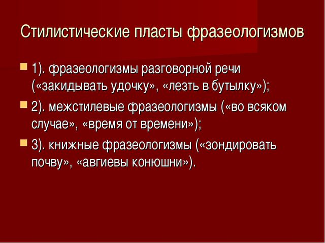 Стилистические пласты фразеологизмов 1). фразеологизмы разговорной речи («зак...
