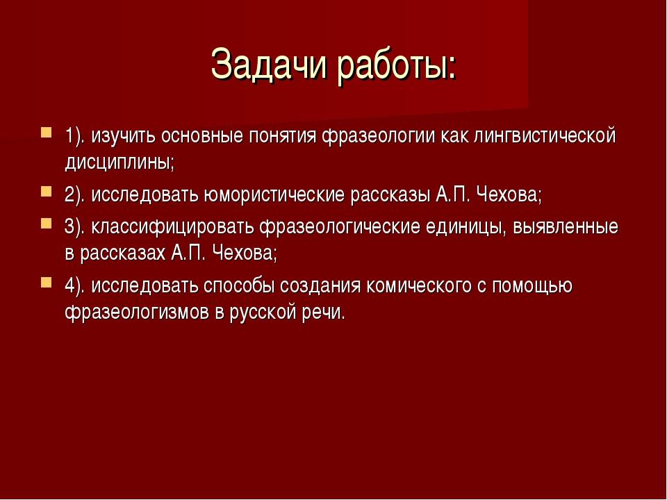 Задачи работы: 1). изучить основные понятия фразеологии как лингвистической д...