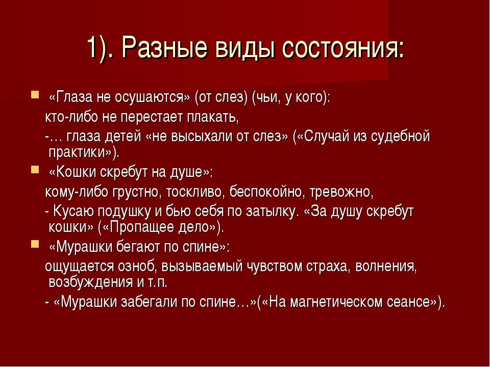 1). Разные виды состояния: «Глаза не осушаются» (от слез) (чьи, у кого): кто-...