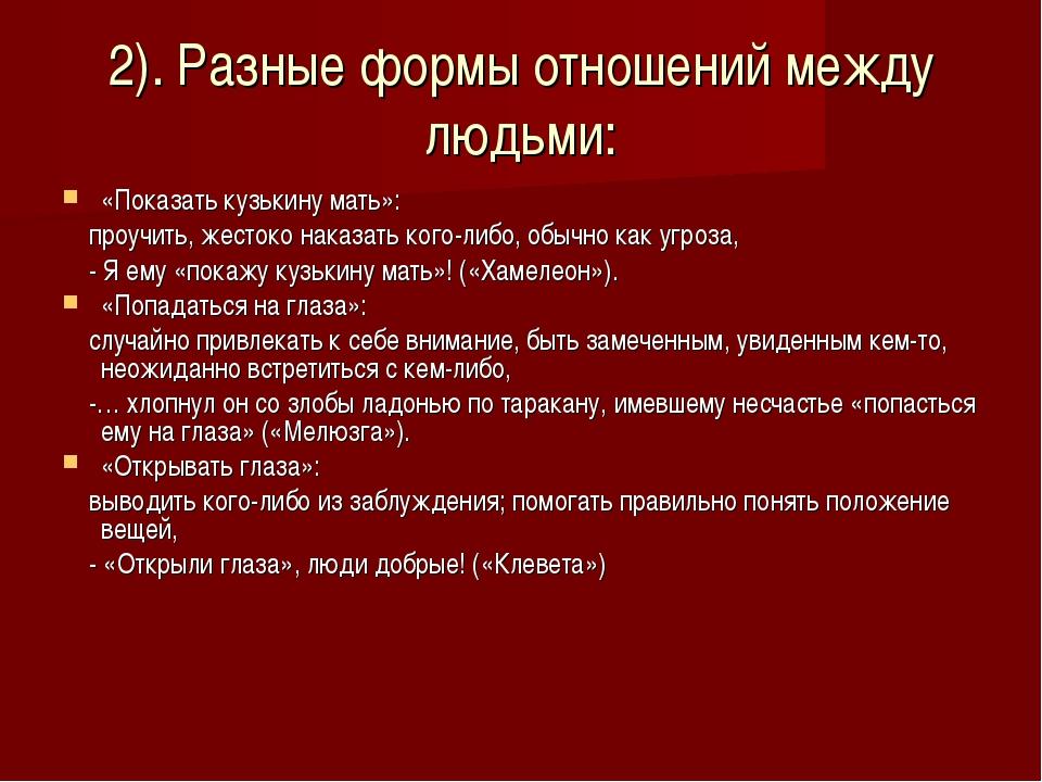2). Разные формы отношений между людьми: «Показать кузькину мать»: проучить,...