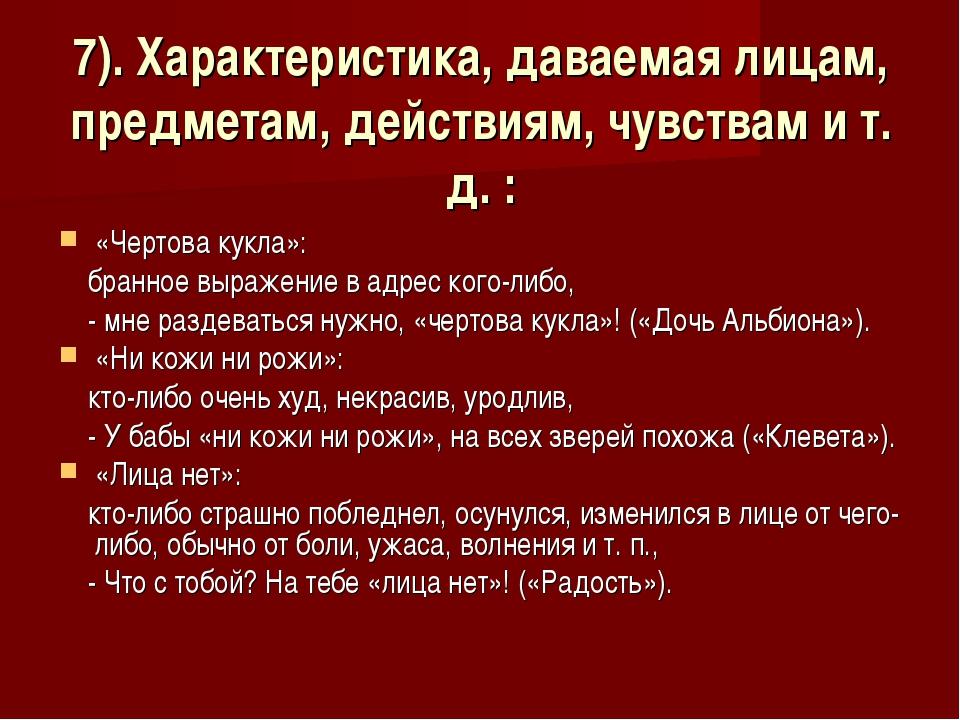 7). Характеристика, даваемая лицам, предметам, действиям, чувствам и т. д. :...