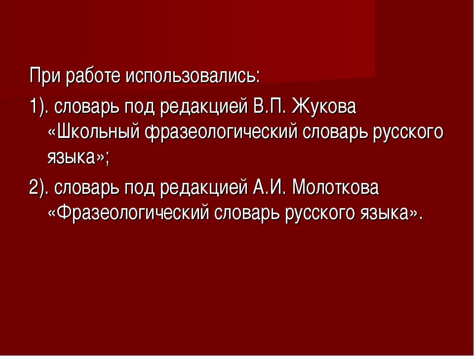 При работе использовались: 1). словарь под редакцией В.П. Жукова «Школьный фр...
