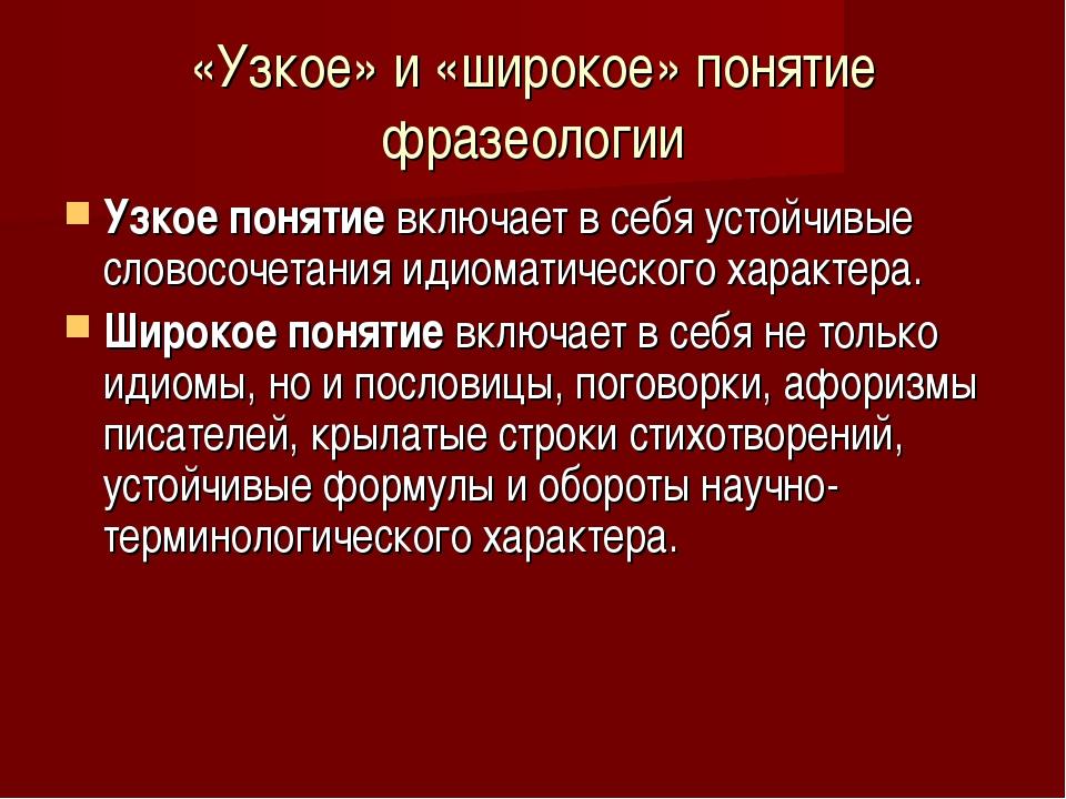 «Узкое» и «широкое» понятие фразеологии Узкое понятие включает в себя устойчи...