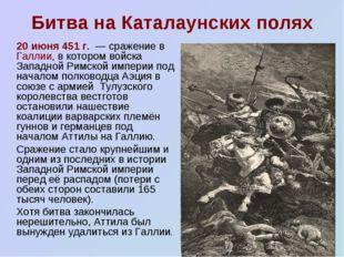 Битва на Каталаунских полях 20 июня 451 г. — сражение в Галлии, в котором во