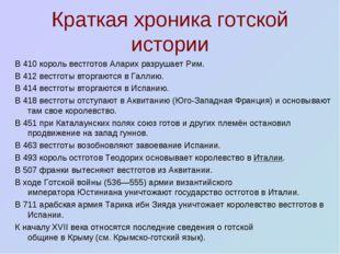 Краткая хроника готской истории В410король вестготовАларихразрушаетРим.