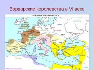 Варварские королевства в VI веке