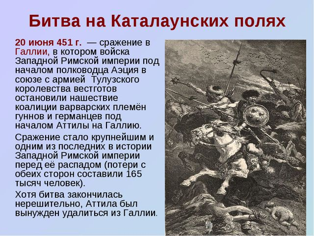 Битва на Каталаунских полях 20 июня 451 г. — сражение в Галлии, в котором во...