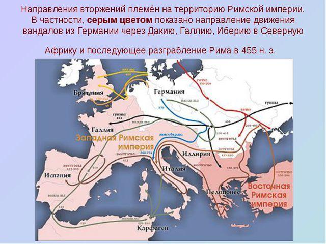 Направления вторжений племён на территорию Римской империи. В частности, серы...