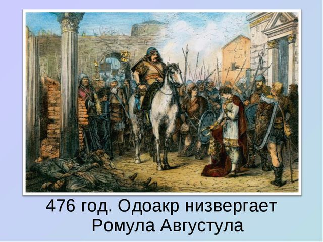 476 год. Одоакр низвергает Ромула Августула