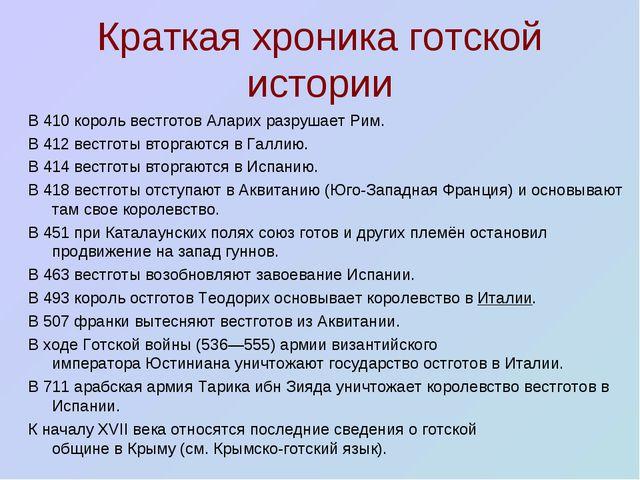 Краткая хроника готской истории В410король вестготовАларихразрушаетРим....